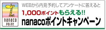 Web内見予約でnanacoポイントキャンペーン