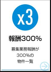 報酬300%