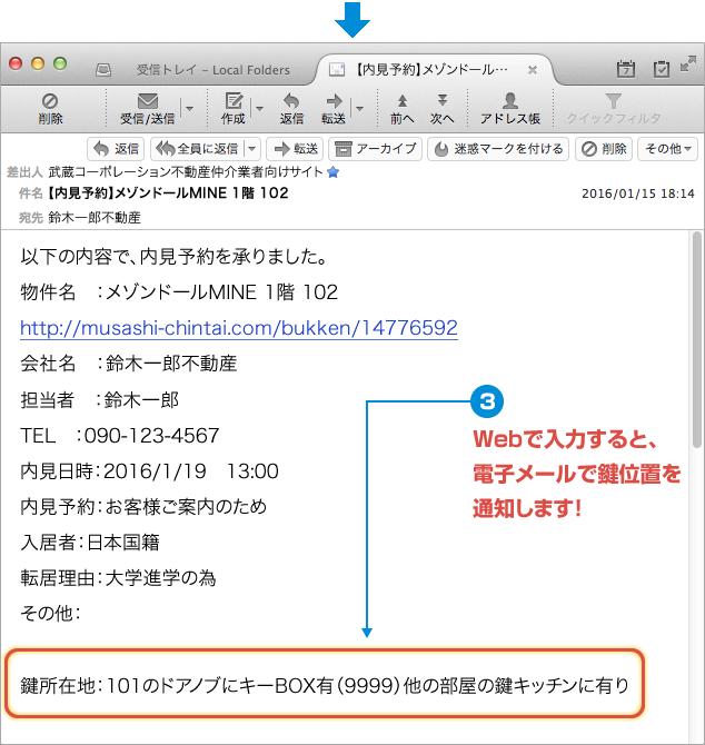 Web内見予約で鍵の位置がメールで届きます