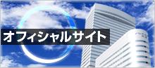 武蔵コーポレーションオフィシャルサイト